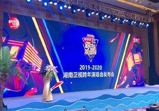 湖南卫视2020跨年演唱会嘉宾都有谁 湖南卫视2020跨年演唱会直播在哪里可以看