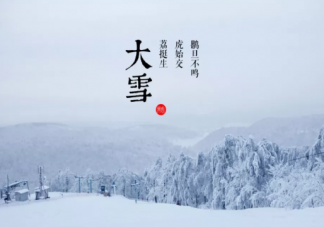 2019大雪节气是哪一天 大雪是农历几月几日