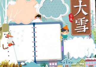 2019大雪节气手抄报模板图片 大雪节气手抄报内容