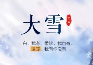 2019大雪节气海报文案大全 各品牌借势文案推荐