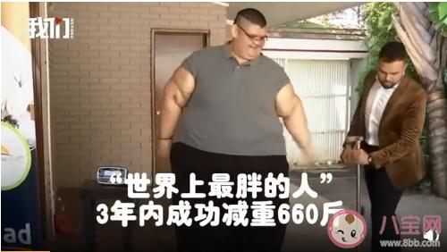 世界最胖的人减重660斤是真的吗 世界最胖的人曾经多少斤