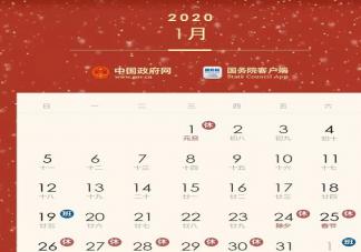2020元旦火车票什么时候可以购买 今年元旦只放一天假吗