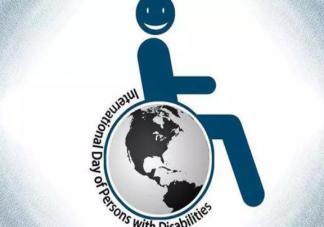 国际残疾人日的由来 国际残疾人日的意义