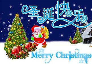 2019圣诞节到了的优美文案说说配图 圣诞节快乐温馨祝福语大全带图