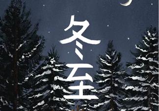 冬至和生日同一天的心情说说 冬至和生日同一天的朋友圈说说