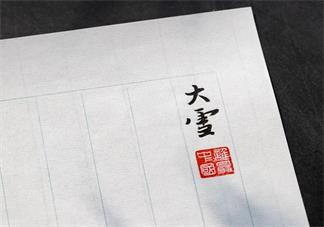 2019今日大雪的祝福 今日大雪发什么说说朋友圈