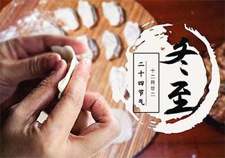冬至吃饺子了朋友圈文案怎么发 2019冬至吃饺子的朋友圈说说感慨大全