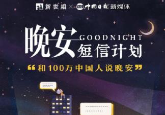 2019晚安短信计划怎么加入 晚安短信计划怎么领取
