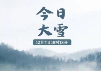 2019今日大雪祝福送上的句子  今日大雪简短的祝福语
