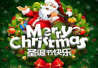 2019幼儿园圣诞节中班主题活动教案 幼儿园圣诞节中班活动方案