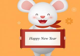 2020幼儿园元旦节放假通知 幼儿园元旦放假通知温馨提示