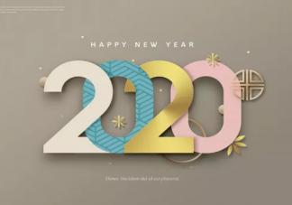 2020最新幼儿园元旦节放假通知美篇  幼儿园元旦节放假通知范文