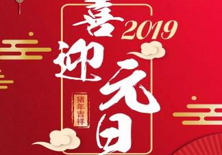 2020元旦快乐祝福语简短句子 元旦节创意暖心祝福语大全