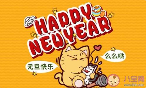 2020喜迎元旦新年愉快说说大全 元旦节朋友圈精选个性说说