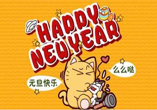 2020喜迎元旦新年快乐说说大全 元旦节朋友圈精选个性说说