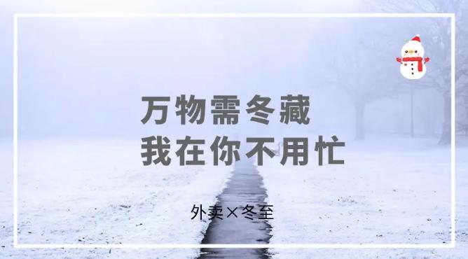 冬至发甚么文案对照好 关于冬至的原创广告文案句子分享2019