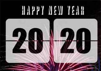 适合跨年夜发的说说2020 跨年夜温馨说说祝福语大全