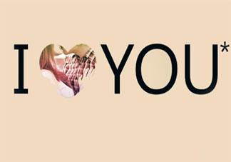 2020爱你爱你朋友圈说说文案 2020爱你爱你甜蜜说说大全