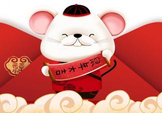 2020大年初二祝福语 鼠年正月初二祝福精美图片