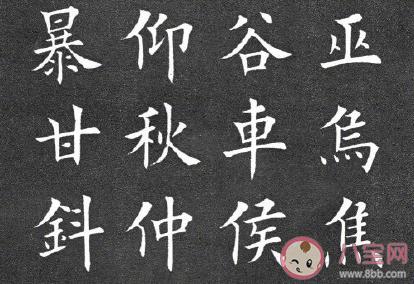 2020鼠宝宝取名大全 鼠宝宝起名用字推荐