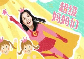 该不该夸妈妈是超人 詹青云凭什么妈妈要做超人