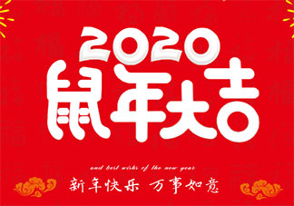 2020鼠年过春节朋友圈祝福语说说大全 2020鼠年春节微信祝福语文案句子