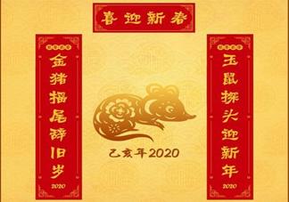 2020鼠年春联七言对联大全 鼠年春节对联集锦