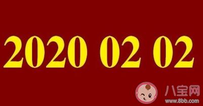 2020年2月2日哪些地区可以领证结婚 2月2日可以领证吗