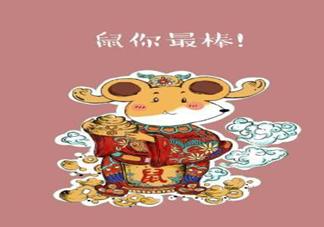 2020鼠年除夕春节朋友圈祝福语简短 鼠年带鼠祝福语贺词大全