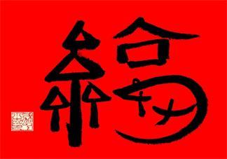 支付宝马云的福字画的是啥树 马云的福是什么树