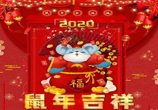 2020鼠年本命年朋友圈文案说说 鼠年本命年朋友圈说说祝福语