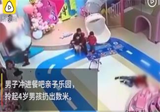 家长拎起4岁男孩扔出数米是怎么回事 家长拎起4岁男孩扔出数米是因为什么