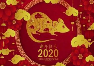 2020大年初一鼠年新年祝福语微信大全  大年初一暖心简单问候句子
