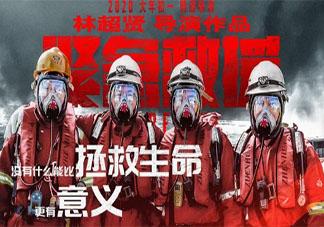 电影《紧急救援》故事原型是什么 电影《紧急救援》是根据什么事件改编的