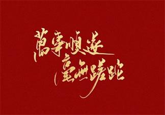 2020高逼格的新年祝福语文案大全 高逼格的新年祝福语朋友圈句子