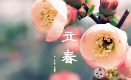 2020立春的风俗有哪些 立春节气的风俗活动
