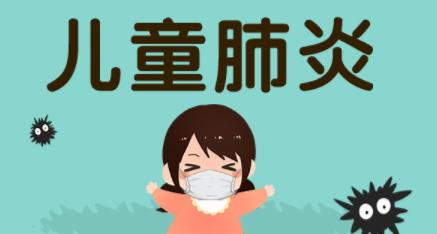 新型冠状病毒肺炎儿童会感染吗 预防肺炎儿童戴什么口罩好