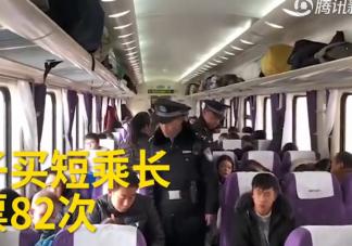 买短乘长或被要求到站下车怎么回事 为什么春节不建议买短乘长