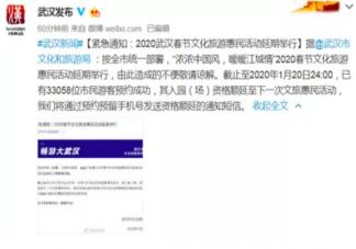 武汉2020春节文旅惠民活动取消是怎么回事 武汉春节文旅惠民活动延期到什么时候