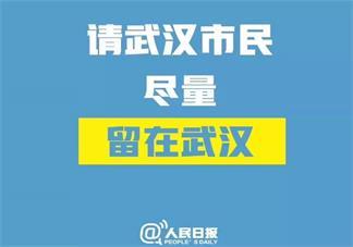 最近去过武汉怎么知道自己有没有感染新型冠状病毒 武汉本地人应该做好哪些准备