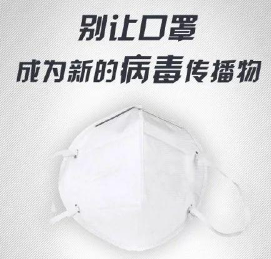 使用过的口罩怎么正确处理 哪些口罩处理方式不推荐