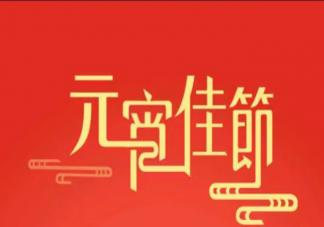 2020元宵节快乐祝福语说说 元宵节微信朋友圈问候语大全