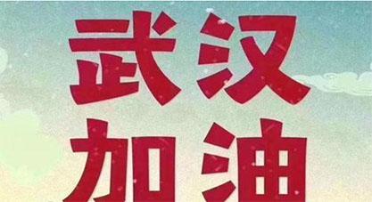 2020为武汉加油的正能量文案说说 武汉加油发朋友圈的祝福语说说大全