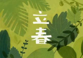 2020立春祝福语经典句子大全 立春微信朋友圈问候语说说