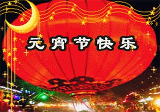 元宵快乐的图片文案朋友圈2020 元宵节快乐的祝福语配图说说