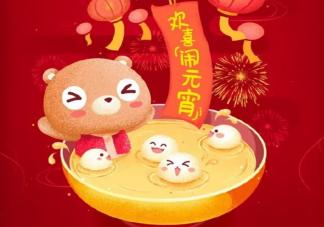 2020鼠年元宵节快乐祝福语 鼠年元宵节快乐经典句子大全