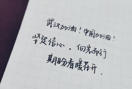 武汉加油中国加油祝福语 祝福武汉的正能量句子