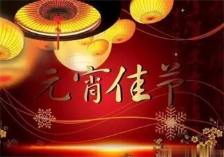 2020元宵节祝福语 鼠年元宵节祝福语剪短说说