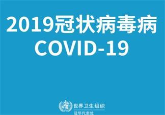 新冠肺炎命名COVID-19是什么意思 COVID-19是什么意思