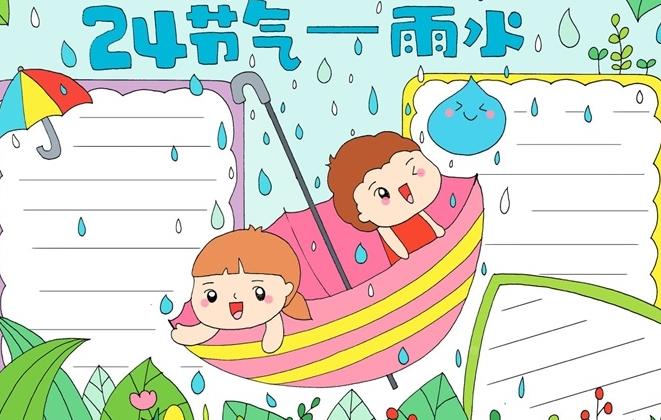 雨水节气手抄报大全 简单的雨水手抄报模板图片